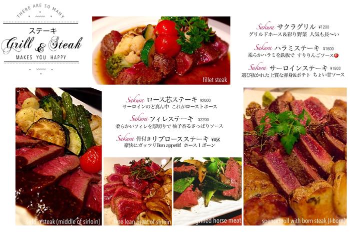 〜 Grill&Steak 〜