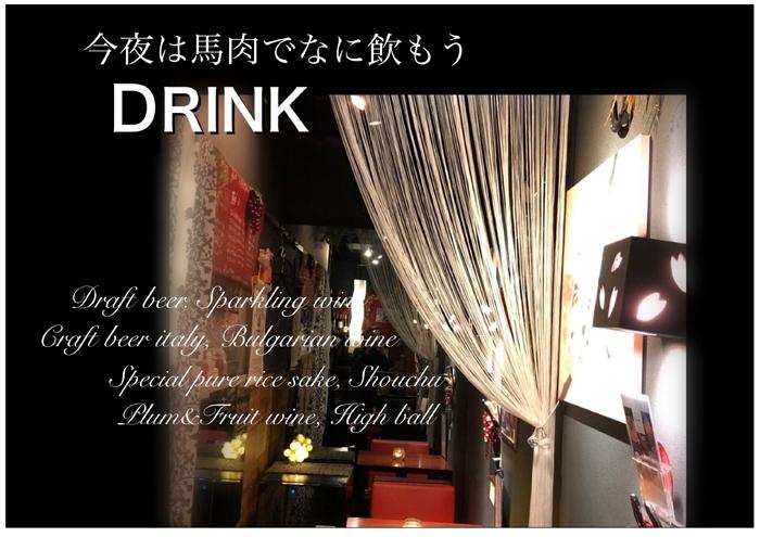 MENU〜ドリンク〜